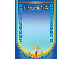 Грамота 1030-023-001