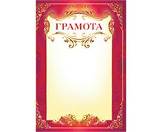 Грамота 1030-033-002