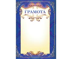 Грамота 1030-033-003