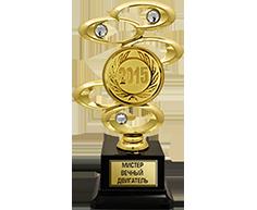 Награда 2600-000-004